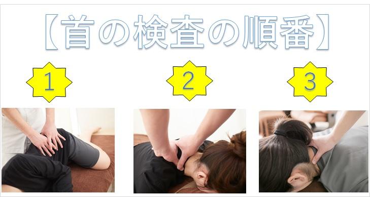 首を検査する順番