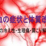 瘀血と女性疾患
