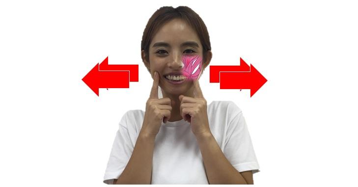 口角を強く引くイメージ