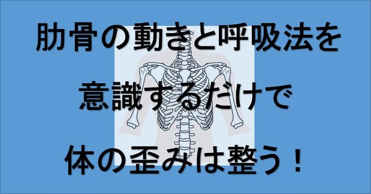 肋骨の動きと体の歪み