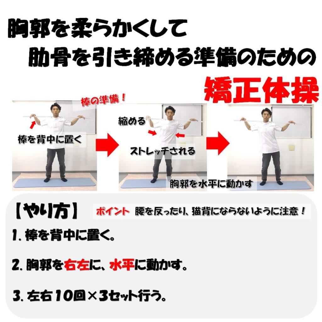 棒を使って行う胸郭の左右ストレッチのやり方