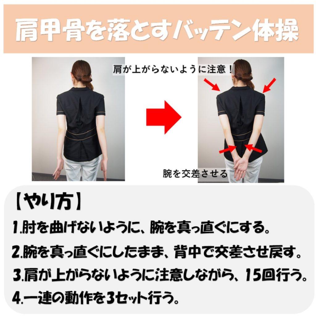 肩甲骨を落とすバッテン体操