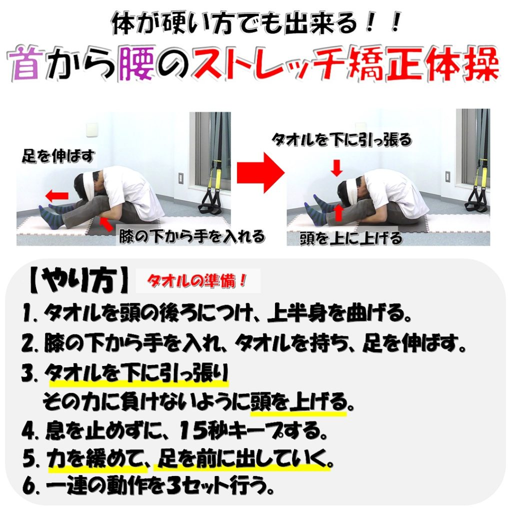 首から腰のストレッチ矯正体操やり方