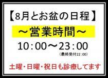 2017-8とお盆