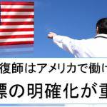 柔道整復師のアメリカ進出