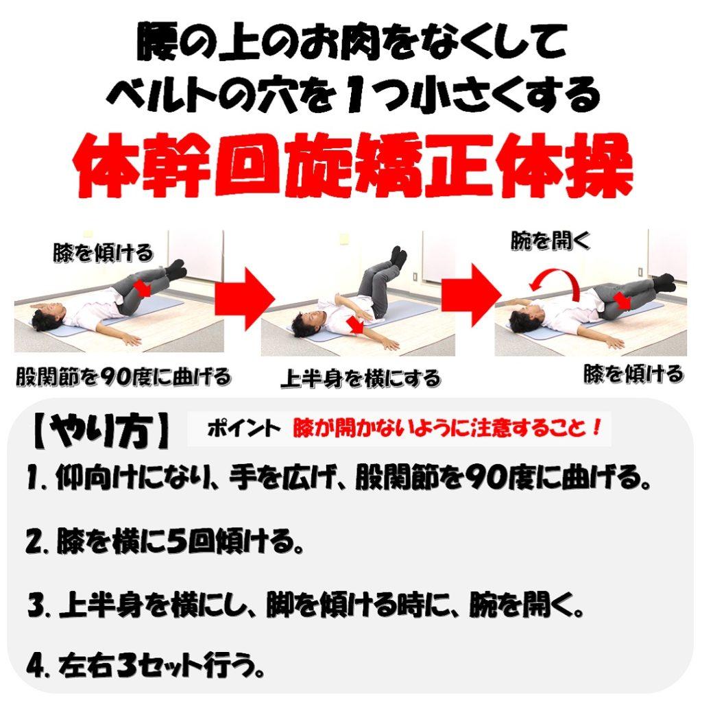 ベルトの穴を1つ小さくするための体幹回旋矯正体操やり方