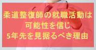 柔道整復師の就職活動のやり方