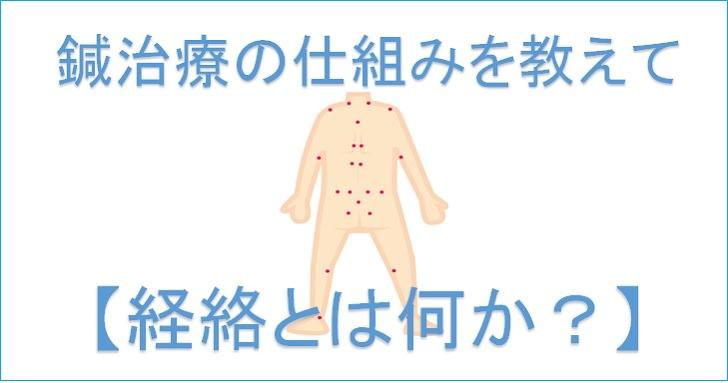 経絡による鍼治療の仕組み