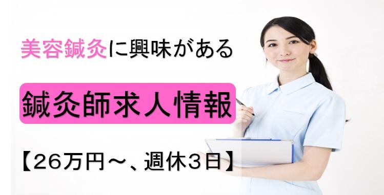 美容鍼灸師の求人