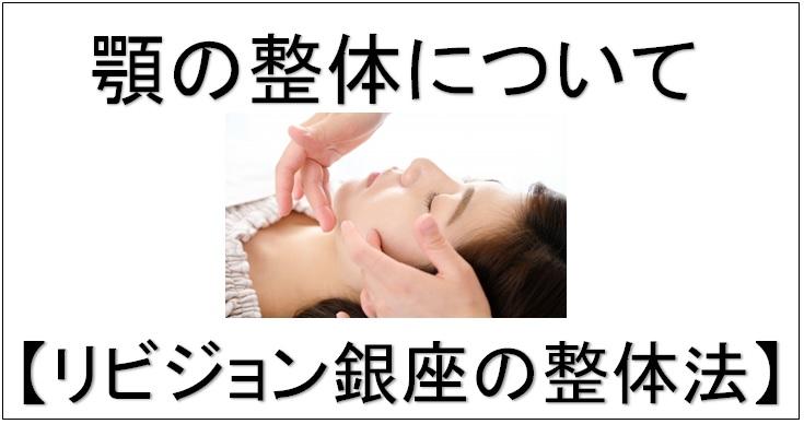 リビジョン銀座の顎の整体法