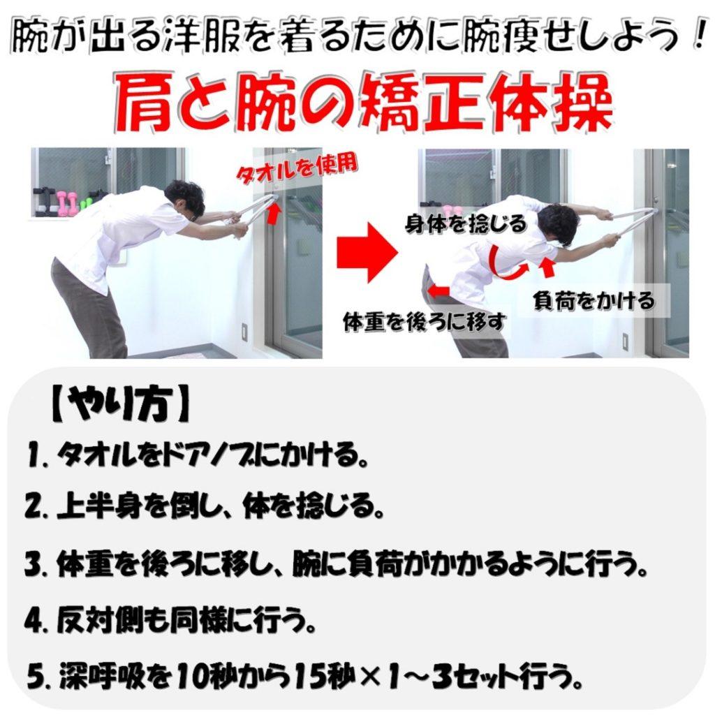 肩幅を矯正する肩と腕の矯正体操やり方