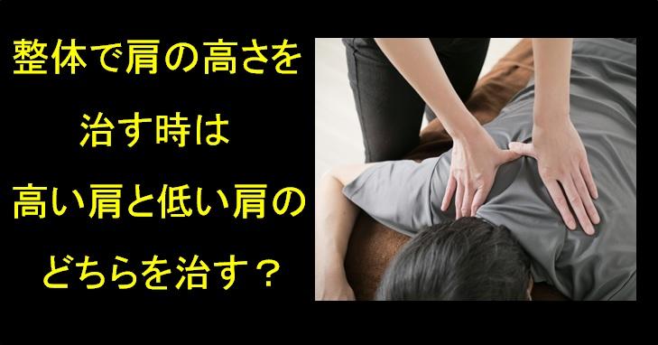 肩の高さと整体の相関性
