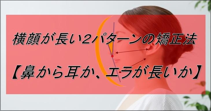 横顔が長い場合の対処法