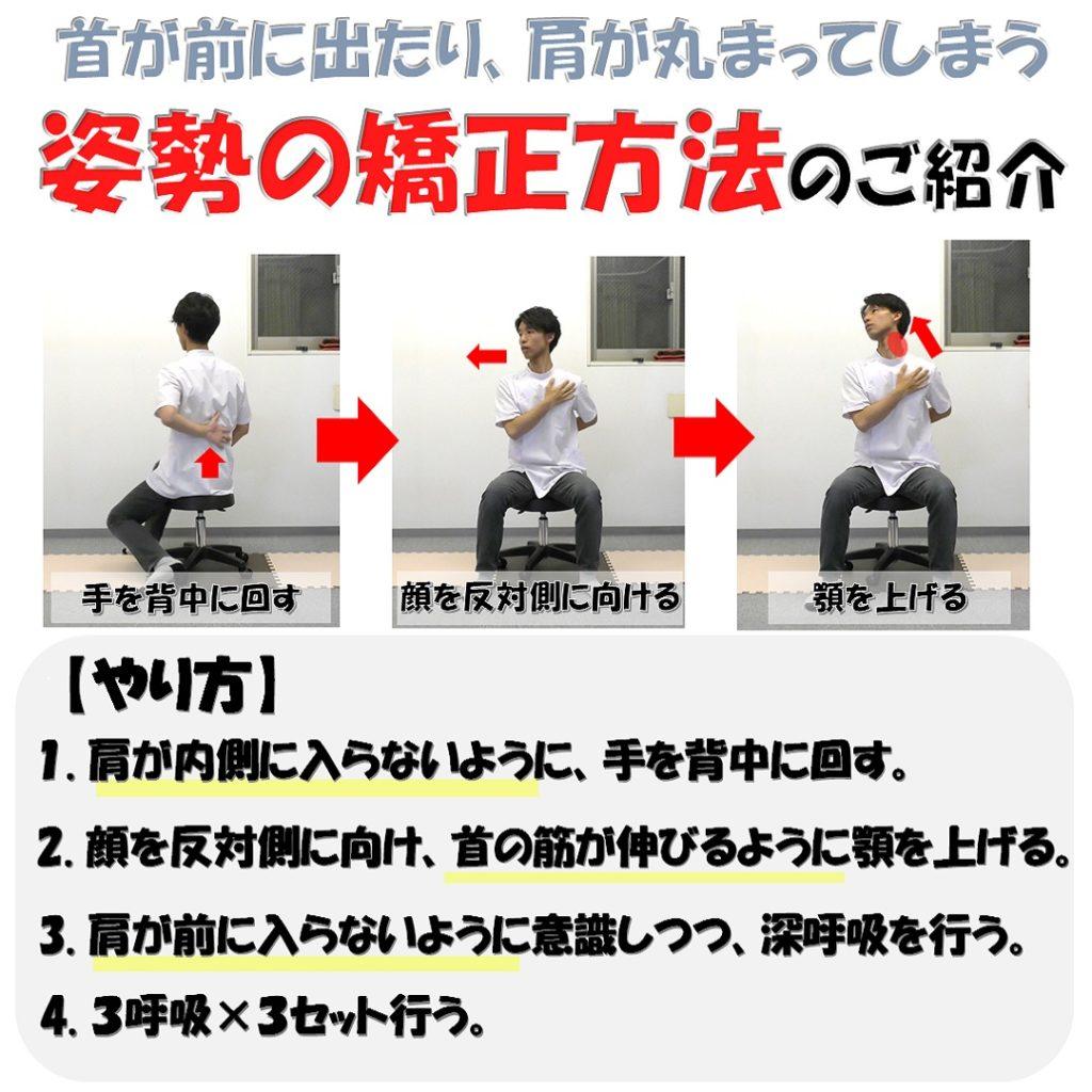 首が前に出る姿勢体操やり方