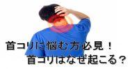 首コリが起こる原因と対策