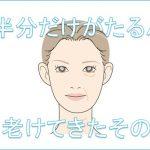 顔の半分の垂れの原因と対処法