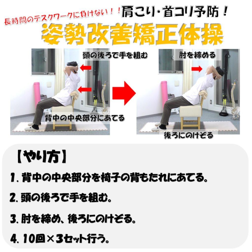 肩こり首コリ予防のための椅子を使った背骨矯正