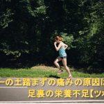 土踏まずの痛みの原因を説明したブログのイメージ画像
