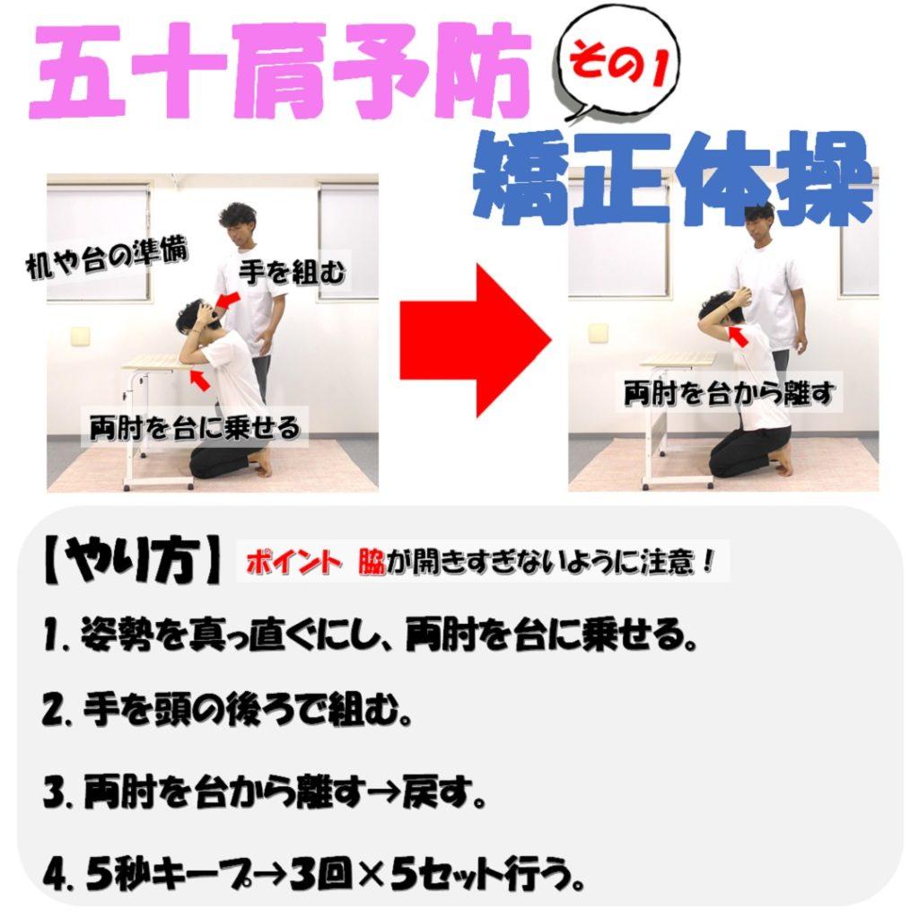 五十肩を予防する矯正体操その1