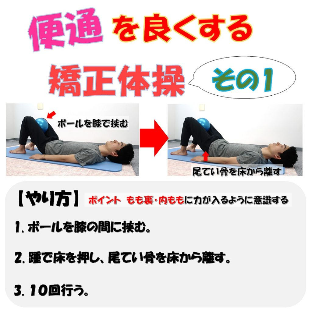 便通を良くする矯正体操その1やり方