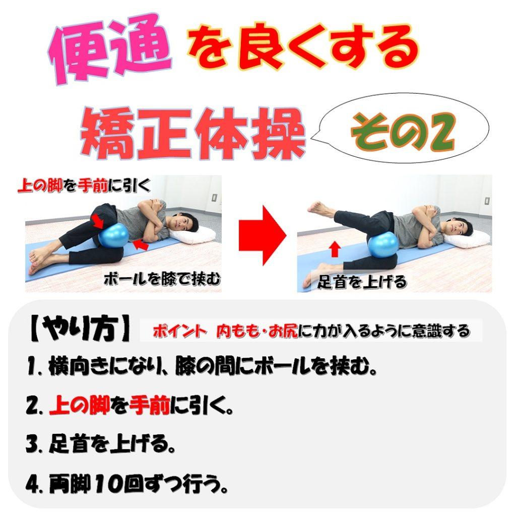 便通改善矯正体操その2やり方