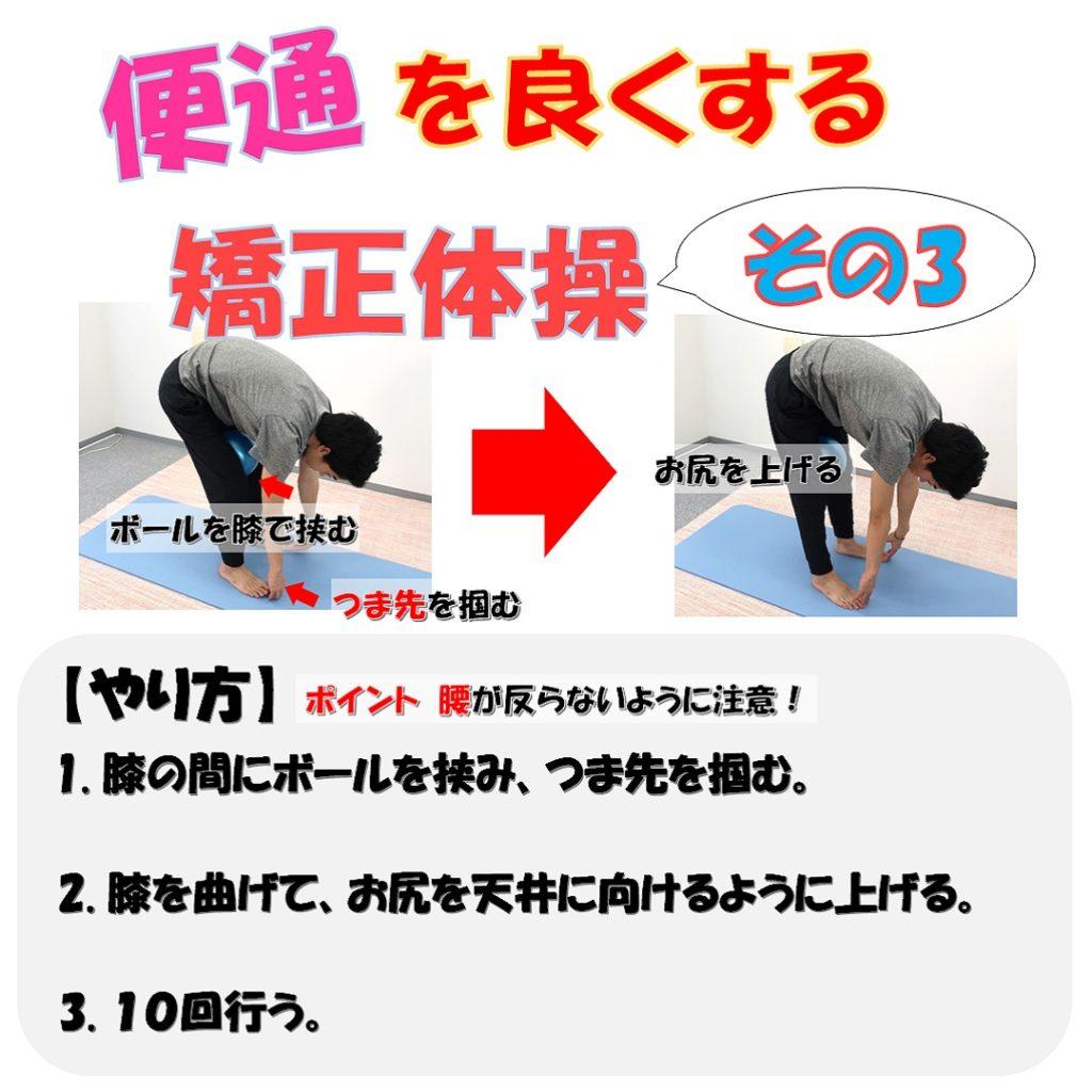 便通改善矯正体操その3やり方