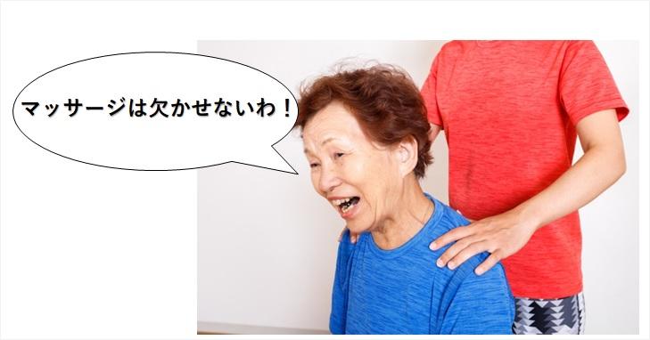 マッサージに喜ぶおばちゃん