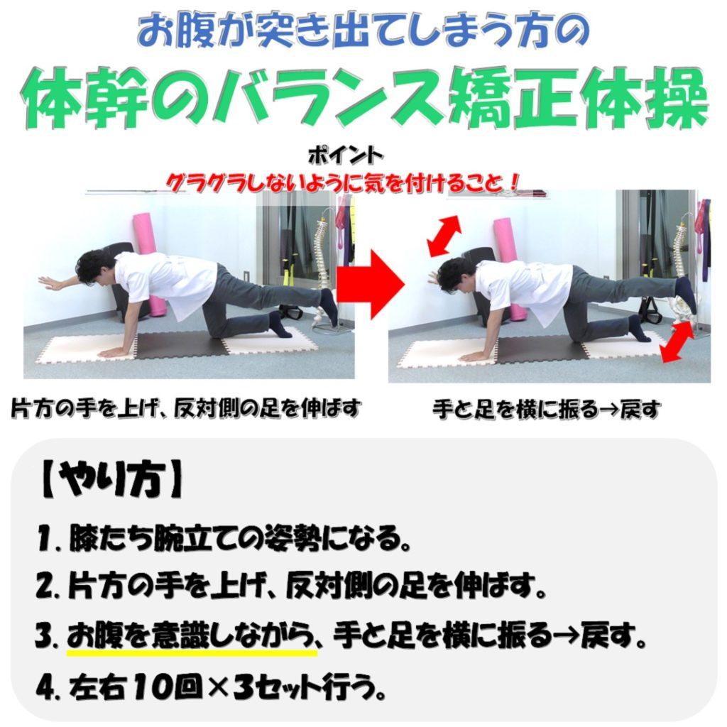 お腹が突き出てしまう方の体幹のバランス矯正体操