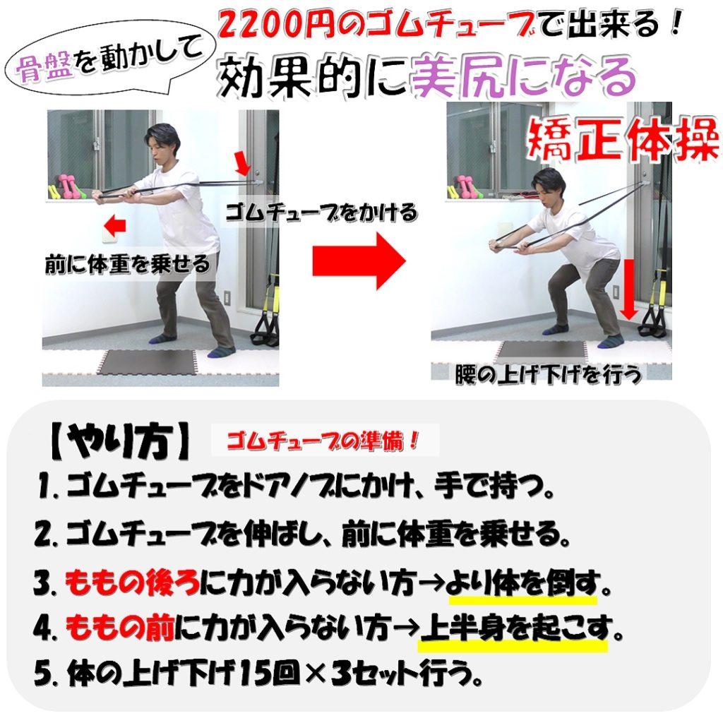 ゴムチューブを使った美尻の矯正体操のやり方