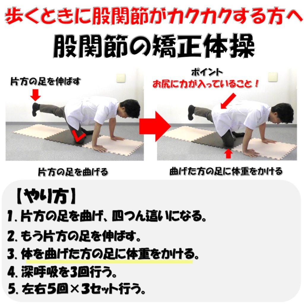 股関節の矯正体操やり方