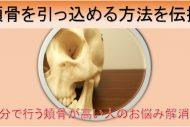 頬骨を引っ込める方法を伝授【自分で行う頬骨が高い人のお悩み解消術】